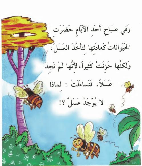 صورة قصص اطفال صغيره , معجزات الانبياء في برهة 2408 1