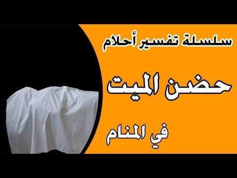 صورة تفسير حلم عناق الميت للحي , راي العلماء في حضن الميت بالمنام 2449 1