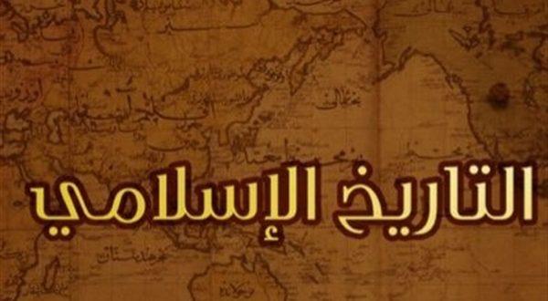 صورة قصص من التاريخ الاسلامي , قصة عبرة منذ عصر الدولة الاسلامية