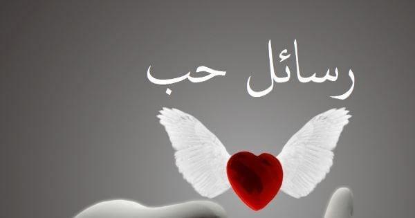 صورة كلام حب قصير , خير الكلام ما قل و دل