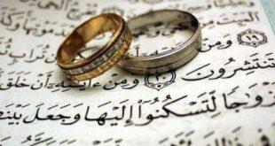 صورة اعمال لتسهيل الزواج , الزواج بالعمل السفلى