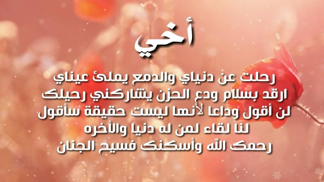 صورة كلمات في ذكرى استشهاد اخي , استشهد و هو اعزل