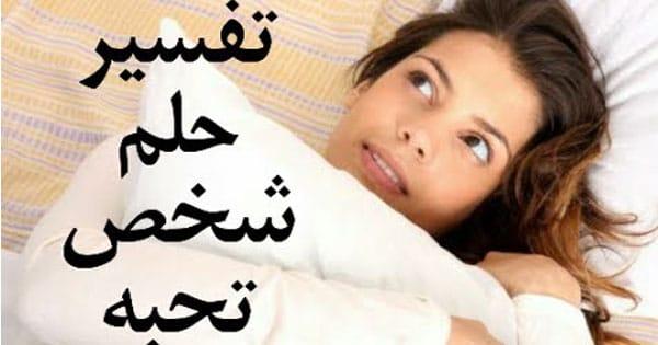 صورة تفسير حلم شخص تحبه , هل اللى تحبه فى الحلم زى الحقيقة