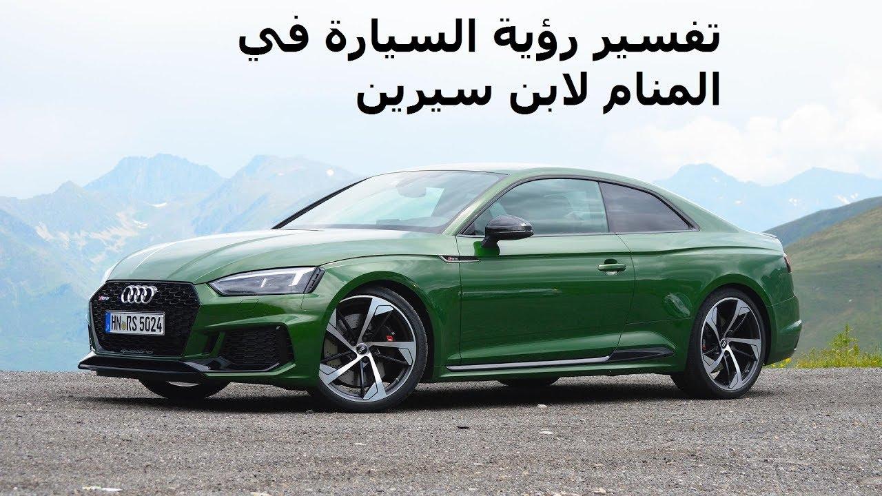 صورة الحلم بركوب السيارة , اعرف تفسير حلمك من لون السيارة وماركتها