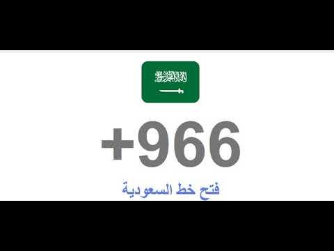 صورة 966 مفتاح اي دولة , تعرف على الدولة التابعة لمفتاح رقم 966
