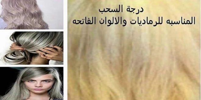 صورة سحب اللون من الشعر , تقدري تغيري لون شعرك باي لون تحبيه