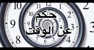 امثلة عن الوقت , الوقت هو مالك و حياتك
