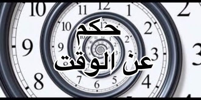 صورة امثلة عن الوقت , الوقت هو مالك و حياتك