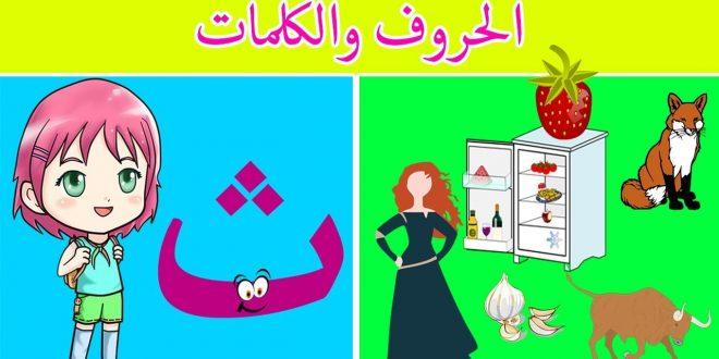 صورة كلمات حرف ث , امثلة لكلمات حرف ث وكيفية نطقه