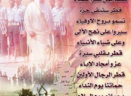 صورة كلمات النشيد الوطني القطري , اتعرف على النشيد القطري