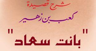 صورة شرح قصيدة كعب بن زهير بانت سعاد , قصيدة من قصائد الشعراء المخضرمين