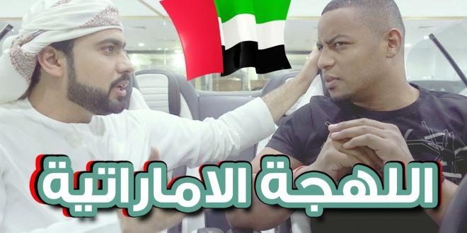 صورة كلمات اماراتيه ومعناها , ازاى تفهم اماراتي بيتكلم معاك؟