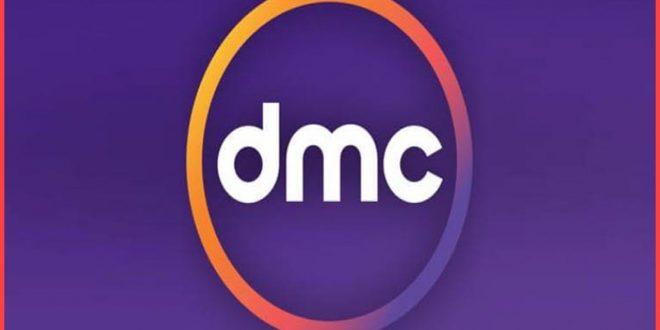 صورة تردد قناة dmc , القنوات الاكثر مشاهدة