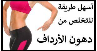 تخسيس الارداف بسرعة للنساء,اسباب تراكم الدهون في الارداف و طرق تخسيسها