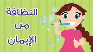 صورة احمي نفسك واسرتك باتباعك لاساليب النظافة الشخصية, فوائد النظافة الشخصية