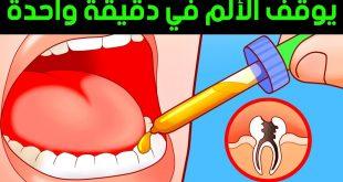 صورة أخذت أدويه كثيرة غير مفيدة فقط هذا العلاج الي نفع معي,تسكين الم الاسنان