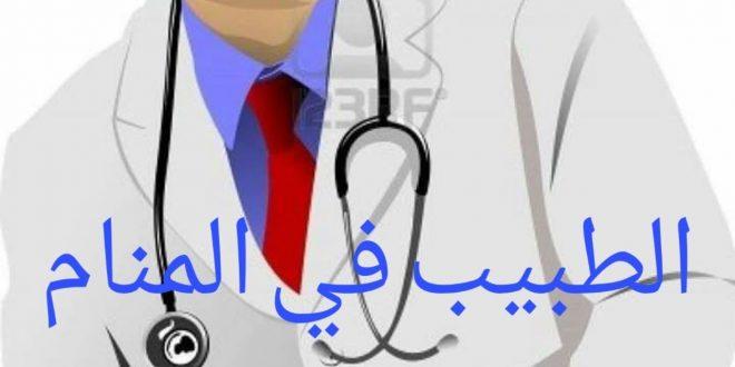 صورة هل رؤية الطبيب في المنام محمودة ام مكروهة,رؤية الطبيب في المنام