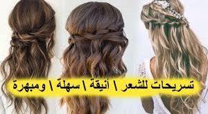 صورة وااو دلعي شعرك بالتساريح دي,تعليم تسريحات شعر سهلة