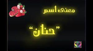 صورة اجمد الخلفيات باسم حنان,معنى اسم حنان في علم النفس