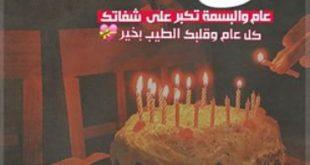 صورة اجمل رسالة عيد ميلاد, رسالة عيد ميلاد سعيد