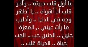 صورة احلى رسائل غراميه , لوعه الغرام تتجسد فى كلمات كهذه