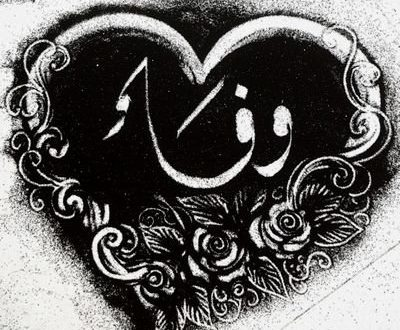 صورة اسم وفاء صور , اسمك بصور ولا اروع من هذه