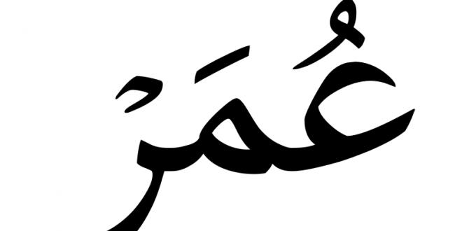 صورة اسماء عيال حلوه , ابنك باجمل اسم يميزه عن الاخرين