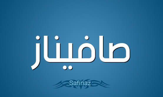 صورة معنى اسم صافيناز , صافيناز اسم عربي تركي