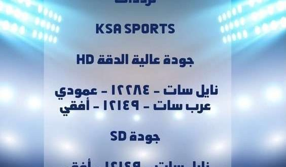 صورة تردد القنوات الرياضية , مباريات اليوم الساخنة نار