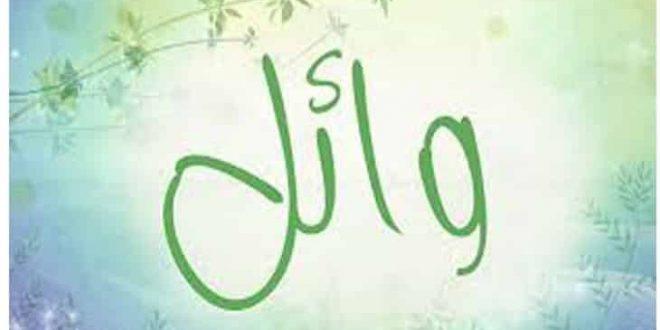 صورة ما معنى اسم وائل , وائل و موقف الاسلام من تسميته