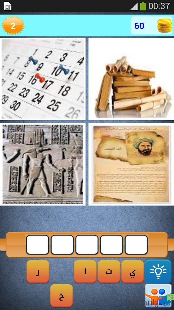 صورة اربع صور كلمة , اللعبة التي نالت اعجاب الجميع