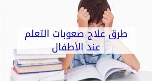 صورة علاج صعوبات التعلم , مشكلات صعوبة التعلم عند طفلك