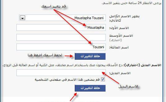 صورة كيف اغير اسمى على الفيس بوك , خطوات تغيير اسمك علي الفيس