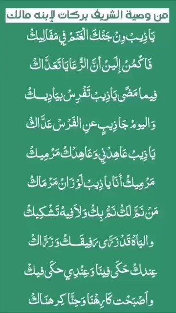 صورة قصيدة الشريف بركات , قصيدة ينصح فيها ابنه