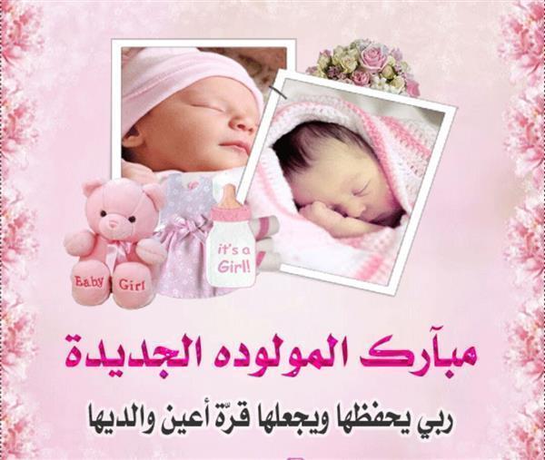 صورة مبروك المولودة الجديدة , بورك لكم فى الموهوبة