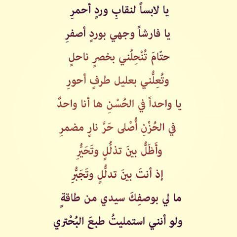 صورة المتنبي غزل فاحش , اقدم انواع الغزل عند الشعراء العرب