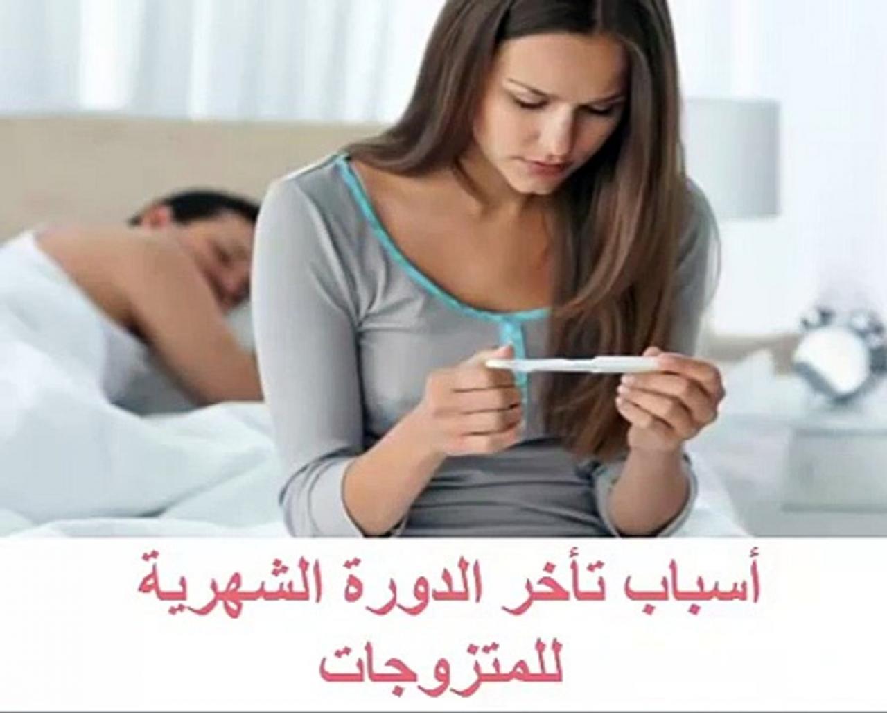 صورة اسباب تاخر العادة الشهرية عند المراة المتزوجة , تعرفي اذا كنتي حامل ام تاخرها سبب اخر