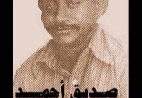 صورة كلمات اغاني صديق احمد , من اشهر الاغاني السودانية