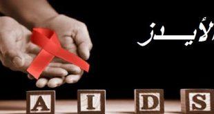 صورة هل اللعاب ينقل الايدز , تعرف على طرق نقل عدوي الايدز