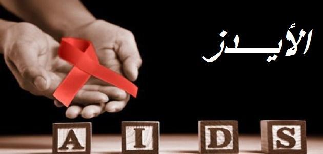 صورة هل اللعاب ينقل الايدز , تعرف على طرق نقل عدوي الايدز 3738