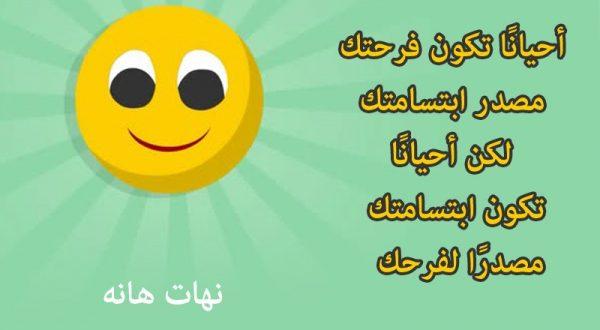 صورة كلمات جميلة عن الابتسامة , تبسمك فى وجه اخيك صدقة