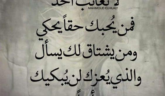 صورة صور بها كلمات عتاب , بالعتاب تصفو القلوب المتعبة