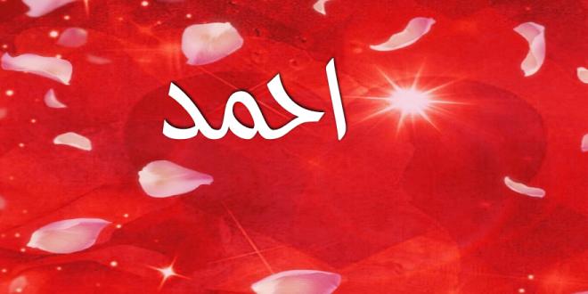 صورة صور حرف احمد , حروف اسم احمد تعبر عن جمال الاسم