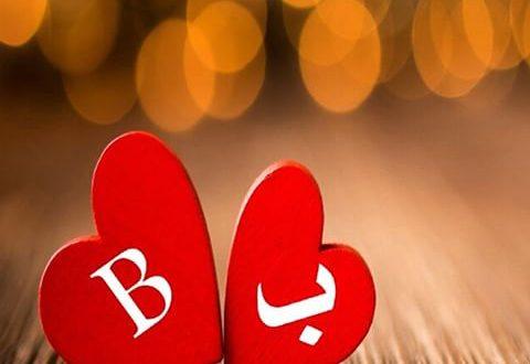 صورة اجمل صور حرف b , من الحروف المميزة باللغة الانجليزية