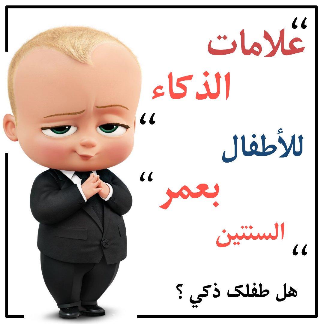صورة علامات الطفل الذكي منذ الولادة , معلومات عن ذكاء طفلك وكيفية تنميتها