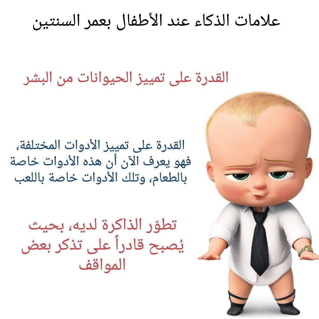 صورة علامات الطفل الذكي منذ الولادة , معلومات عن ذكاء طفلك وكيفية تنميتها 3887 2