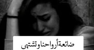 صورة صور حزينة جدا جدا , الحزن بالقلب يضعفه
