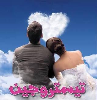 صورة روايه حب رومنسيه , اقرا رواية حب واستمتع باقوي رومانسية