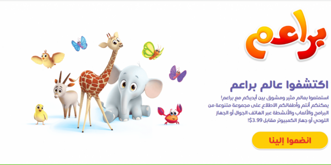 صورة تردد قناة براعم , من اروع قنوات الاطفال