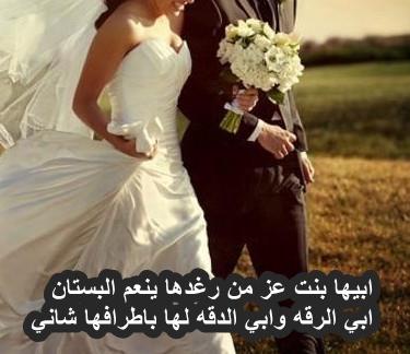صورة شعر مدح للعروس , ادخلو البهجة والسعادة بقلوب العرائس
